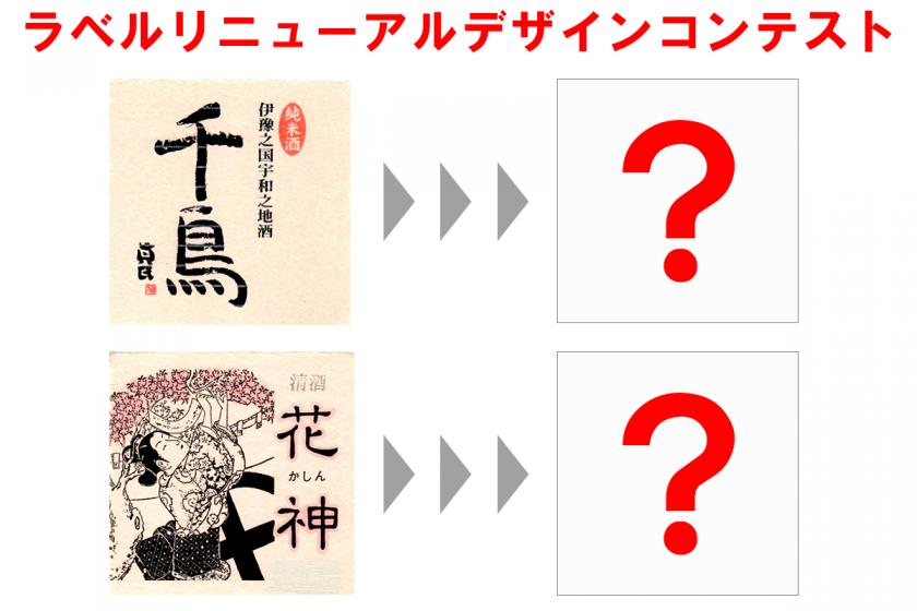 日本酒デザインコンテスト