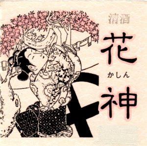 日本酒の地酒、花神のラベル