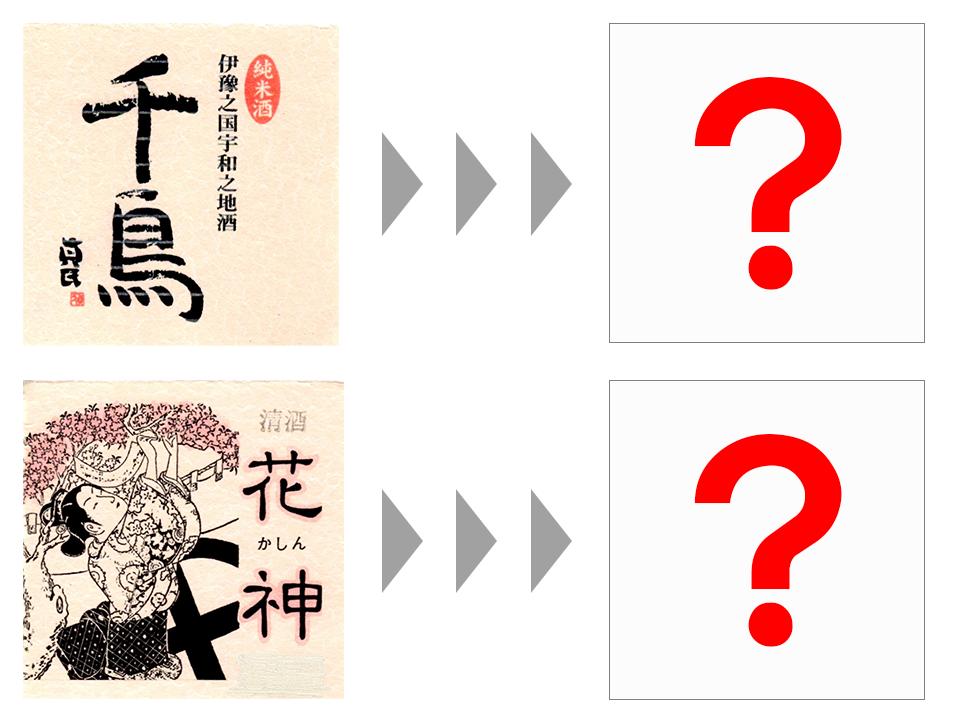 日本酒のラベルデザイン募集コンテスト