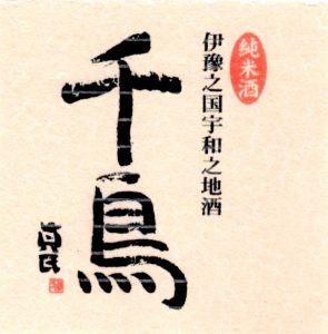 日本酒の地酒、千鳥のラベル
